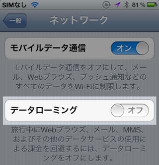 iPhone データローミング