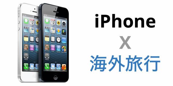 iPhone ☓ 海外旅行
