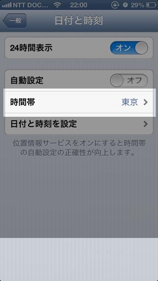 iPhone 時計の設定