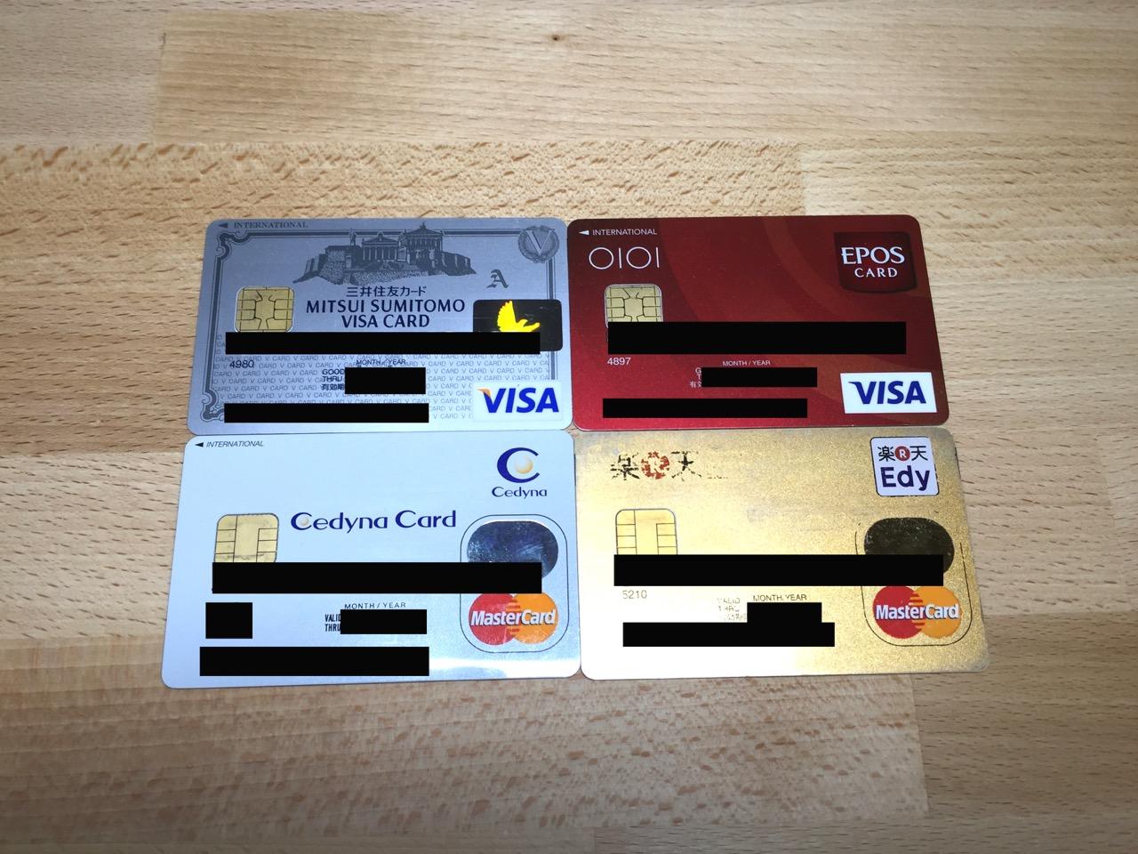 僕が利用しているクレジットカード4枚