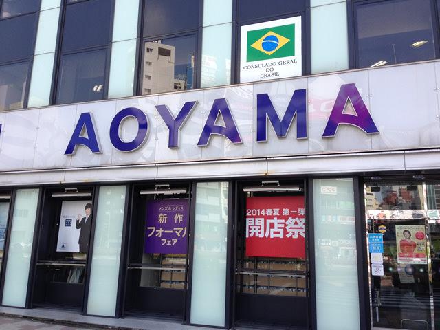 五反田のブラジル領事館