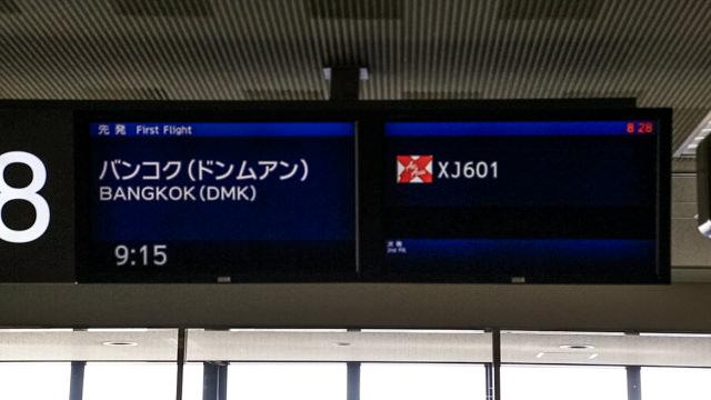 いざバンコクへ