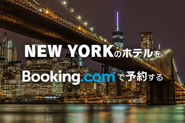 NYのホテルを探すにはBOOKING.COMがお得