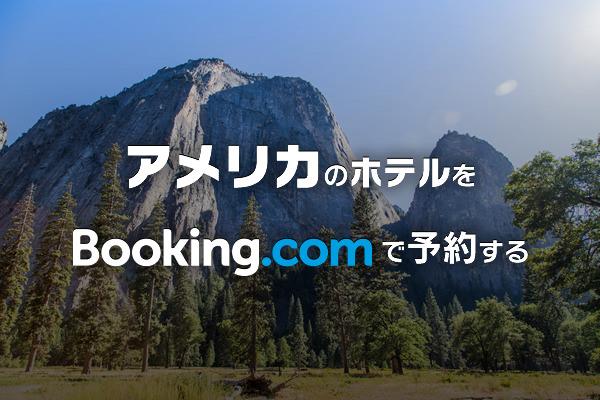アメリカのホテルやモーテルを探すにはBOOKING.COMが掲載量も値段的にもオススメ