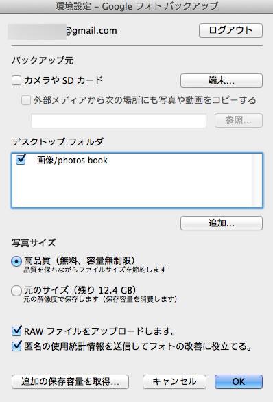 macアプリ版のRAWアップ設定画面