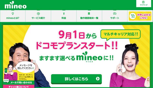 """超お得なキャンペーン中のMVNO """"Mineo"""""""