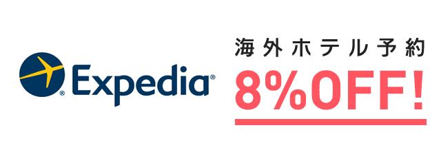 エクスペディア海外ホテル予約8%OFF