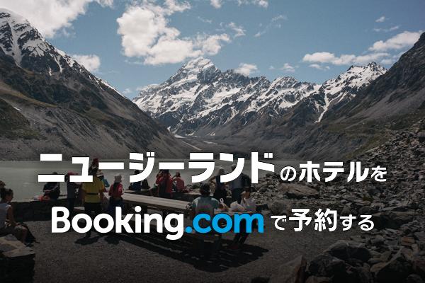 ニュージーランドのホテル予約