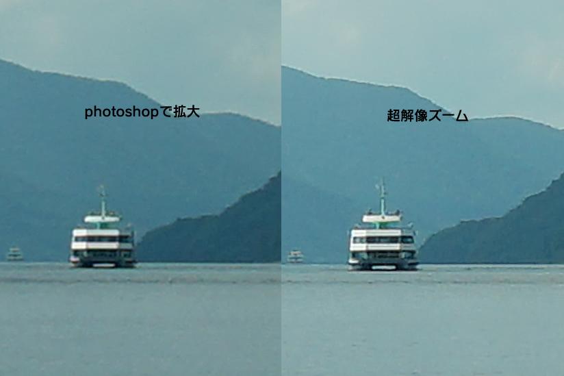 超解像ズームとphotoshopで2倍に拡大したものとの差