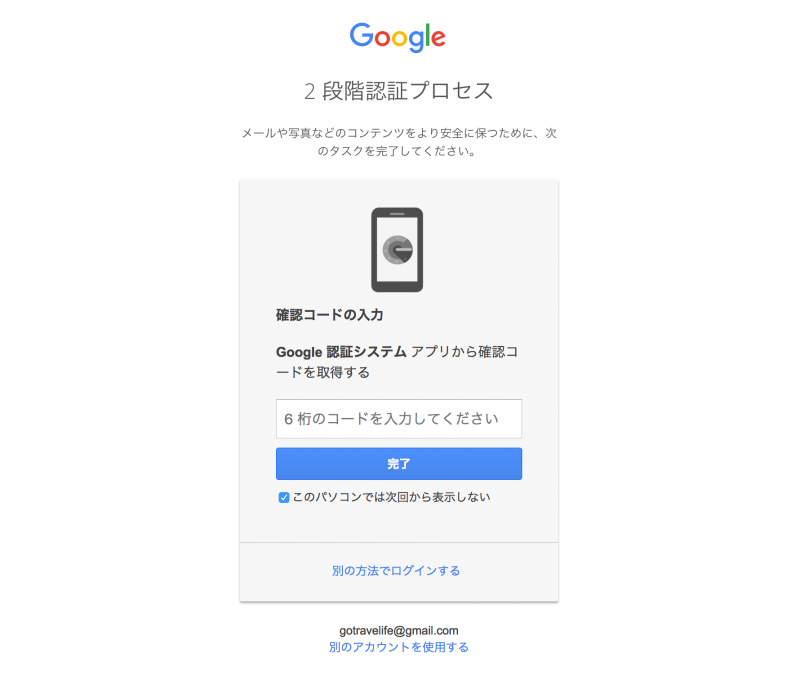 google 2段階認証ログインの画面