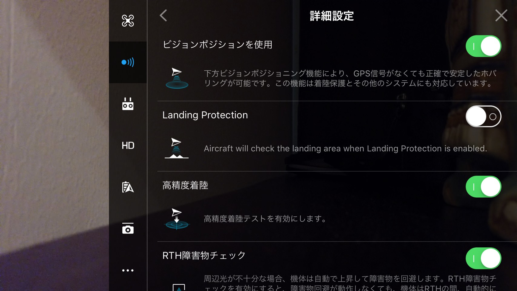 Landing ProtectionをOFF