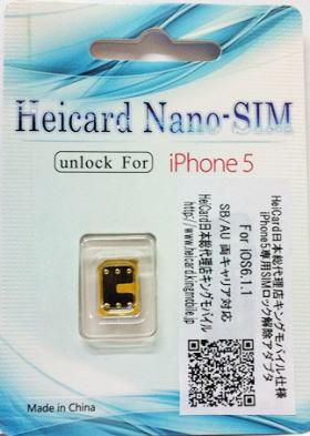 iPhone5をSIMロック解除する HeiCard