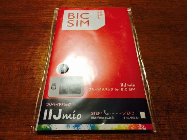IIJmio BIC SIM プリペイドパック