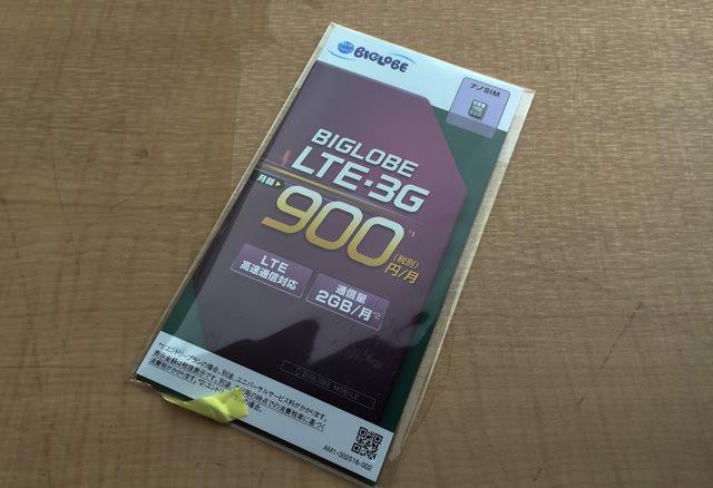 BIGLOBE LTE・3GデータSIM
